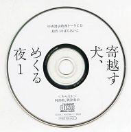ドラマCD 寄越す犬、めくる夜1 中央書店特典トークCD