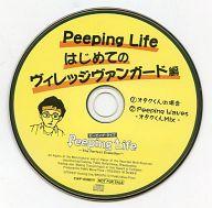 Peeping Life はじめてのヴィレッジヴァンガード編