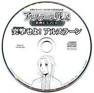 アルスラーン戦記 特典ドラマCD 「突撃せよ!アルスラーン」(別冊少年マガジン2015年10月号特別付録)