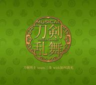刀剣男士 team三条 with加州清光 / ミュージカル「刀剣乱舞」-刀剣乱舞[予約限定盤C]