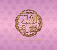 刀剣男士 team三条 with加州清光 / ミュージカル「刀剣乱舞」-刀剣乱舞[予約限定盤E]