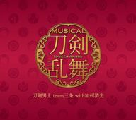 刀剣男士 team三条 with加州清光 / ミュージカル「刀剣乱舞」-刀剣乱舞[予約限定盤F]