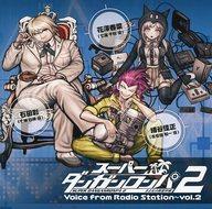 スーパーダンガンロンパ2 Voice from Radio Station Vol.2