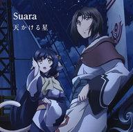 Suara / 天かける星[通常盤] ~TVアニメ「うたわれるもの 偽りの仮面」オープニングテーマ&エンディングテーマ