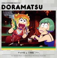 ドラマCD 「おそ松さん」6つ子のお仕事体験ドラ松CDシリーズ 2巻 チョロ松&十四松「バー」