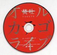 焚吐 / オールカテゴライズ 店舗共通特典CD 「オールカテゴライズ(Neru Edit)」