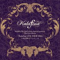 Kalafina / Kalafina 8th Anniversary Special products The Live Album「Kalafina LIVE TOUR 2014」 at 東京国際フォーラム ホールA[完全生産限定盤]