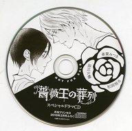 「薔薇王の葬列」スペシャルドラマCD(月刊プリンセス 2016年2月号付録)