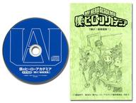 僕のヒーローアカデミア 第7巻 同梱特典ドラマCD 「掃け!地域清掃!」(複製ミニ台本付)