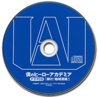 僕のヒーローアカデミア 第7巻 同梱特典ドラマCD 「掃け!地域清掃!」