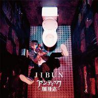 アンティック-珈琲店- / JIBUN[DVD付初回限定盤] TVアニメ「デュエル・マスターズVSR」エンディングテーマ