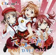 CYaRon! / 元気全開 DAY!DAY!DAY! ~「ラブライブ!サンシャイン!!」ユニットシングル1