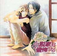 小説家は懺悔する  Chara CD Collection (状態:ディスク再生に不具合の出る可能性の傷有り)
