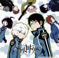 TVアニメ 「ワールドトリガー」オリジナル・サウンドトラック