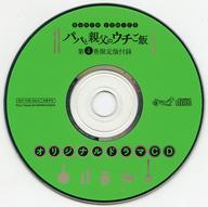 パパと親父のウチご飯 第4巻 限定版 特典オリジナルドラマCD
