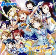 Aqours / 青空Jumping Heart ~TVアニメ「ラブライブ!サンシャイン!!」オープニングテーマ