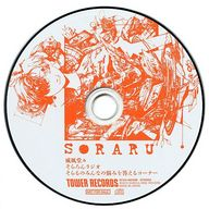 そらる / 夕溜まりのしおり タワーレコード特典CD