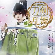 刀剣男士 team三条 with加州清光 / キミの詩[プレス限定盤C] ~ミュージカル「刀剣乱舞」