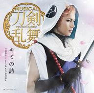 刀剣男士 team三条 with加州清光 / キミの詩[プレス限定盤D] ~ミュージカル「刀剣乱舞」