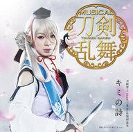 刀剣男士 team三条 with加州清光 / キミの詩[プレス限定盤E] ~ミュージカル「刀剣乱舞」