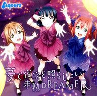 Aqours / 夢で夜空を照らしたい/未熟DREAMER ~TVアニメ「ラブライブ!サンシャイン!!」挿入歌