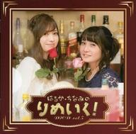 はるか・ちなみの「りめいく!」 DJCD vol.5