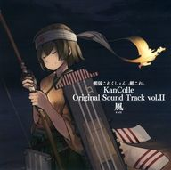 艦隊これくしょん -艦これ- KanColle Original Sound Track vol.II 風[通常盤]