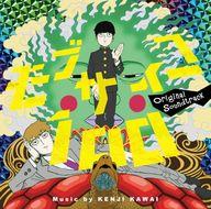 TVアニメ「モブサイコ100」Original Soundtrack