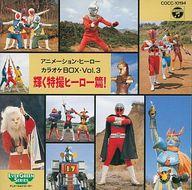 アニメーション・ヒーロー カラオケBOX Vol.3 輝く特撮ヒーロー篇!  (状態:歌詞カード破れ、タバコの臭い付着)