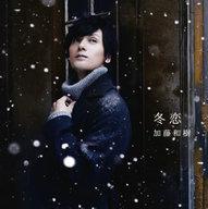 加藤和樹 / 冬恋[DVD付初回限定盤]