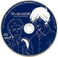 うどんの国の金色毛鞠 第9巻 限定版付録 オリジナルドラマCD