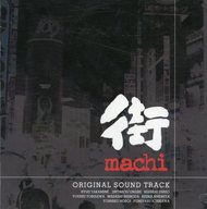 街 オリジナル・サウンドトラック (状態:ディスク1に再生不具合の出る可能性の傷有り)