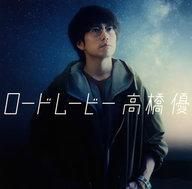 高橋優 / ロードムービー[通常盤] ~「映画クレヨンしんちゃん 襲来!! 宇宙人シリリ」主題歌
