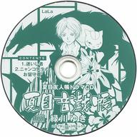 夏目友人帳 ドラマCD 「夏目音戯帳」(2017年LaLa3月号ふろく)