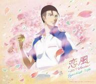 大石秀一郎 / 恋風 -2017 Version- 「新テニスの王子様」