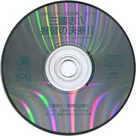 光栄オリジナルBGM集 VOL.12 三國志IV / 提督の決断II (状態:ディスクのみ)