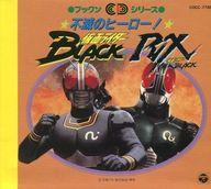 ブックンCDシリーズ 不滅のヒーロー! 仮面ライダーBLACK/仮面ライダー BLACK RX (状態:特殊ケース状態難)