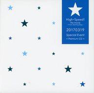 ハイ☆スピード! -Free! Starting Days- スペシャルイベント プレミアムCD