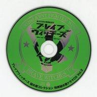 「ブレイブウィッチーズ」秘め歌コレクション 特典秘め歌ドラマCD Vol.2