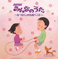 決定盤!!NHKみんなのうた-なつかしの名曲 ベスト