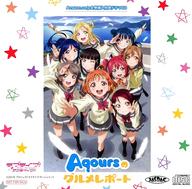 ラブライブ!サンシャイン!! Amazon全巻購入特典ドラマCD 「Aqoursのグルメレポート」