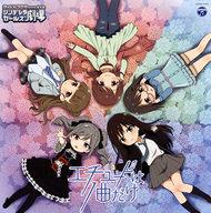 THE IDOLM@STER CINDERELLA GIRLS LITTLE STARS! エチュードは1曲だけ ~TVアニメ「アイドルマスター シンデレラガールズ劇場」エンディングテーマ