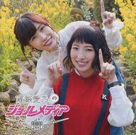 DJCD「南條愛乃のジョルメディア」vol.4