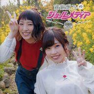 DJCD「南條愛乃のジョルメディア」vol.5