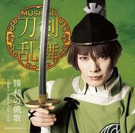 刀剣男士 formation of 三百年 / 勝利の凱歌 [プレス限定盤A](石切丸メインジャケット)