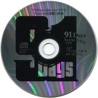 91Days Froovie全巻購入特典ラジオCD「9分10秒ラジオ 出張版」