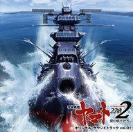 「宇宙戦艦ヤマト2202」オリジナル・サウンドトラック vol.1