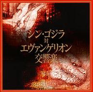 シン・ゴジラ対エヴァンゲリオン交響楽[通常盤]