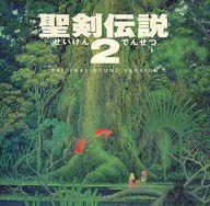 聖剣伝説2[再販版](状態:裏ジャケット欠品)