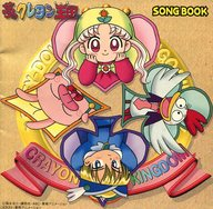 夢のクレヨン王国 SONGBOOK(状態:トランプ・特殊ケース欠品)